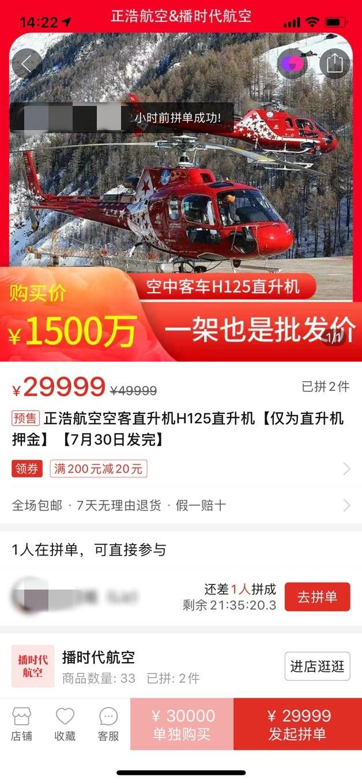 直播间里一款待售的直升机,售价1500万元,需要用户付款29999元定金。