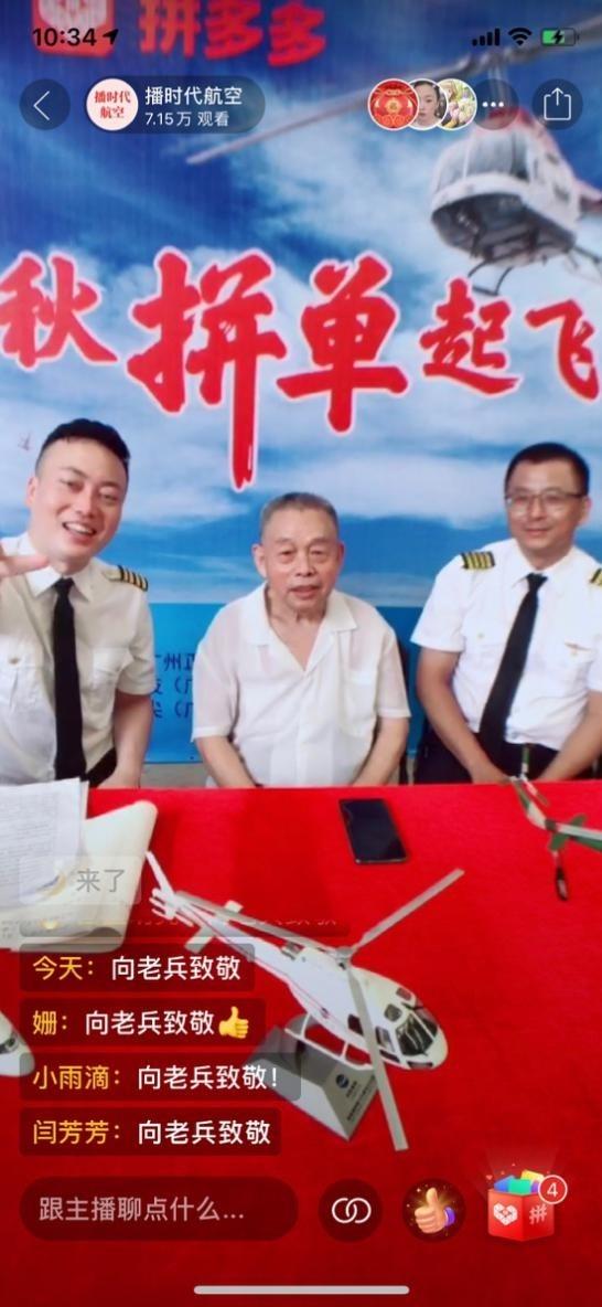 """84岁的尹殿甲(中)走进拼多多直播间后,引起网友""""向老兵致敬""""的刷屏。"""