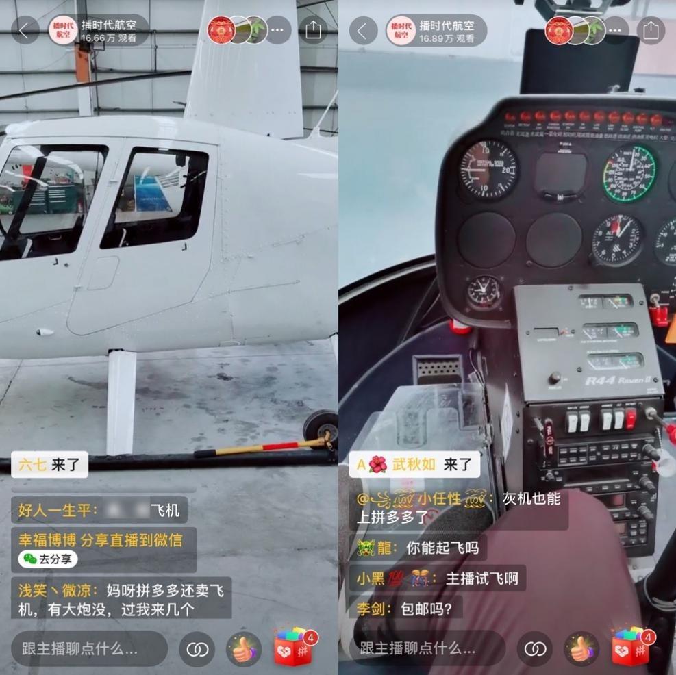 """本次拼多多""""飞播""""活动除了带来顶级飞行员的一手见闻,还带网友零距离接触直升机。"""