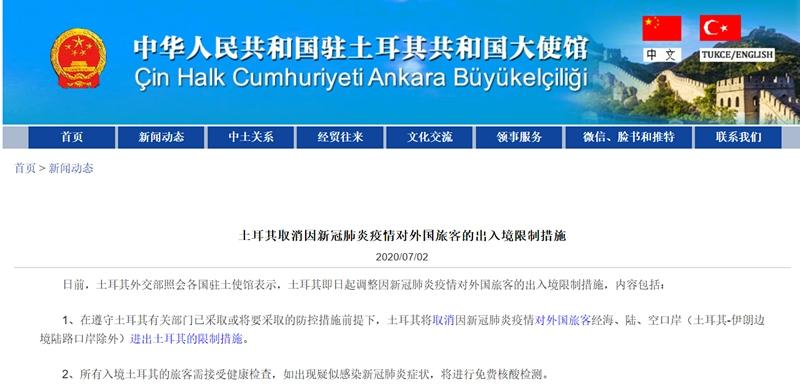 土耳其取消因疫情对外国旅客出入境限制措施