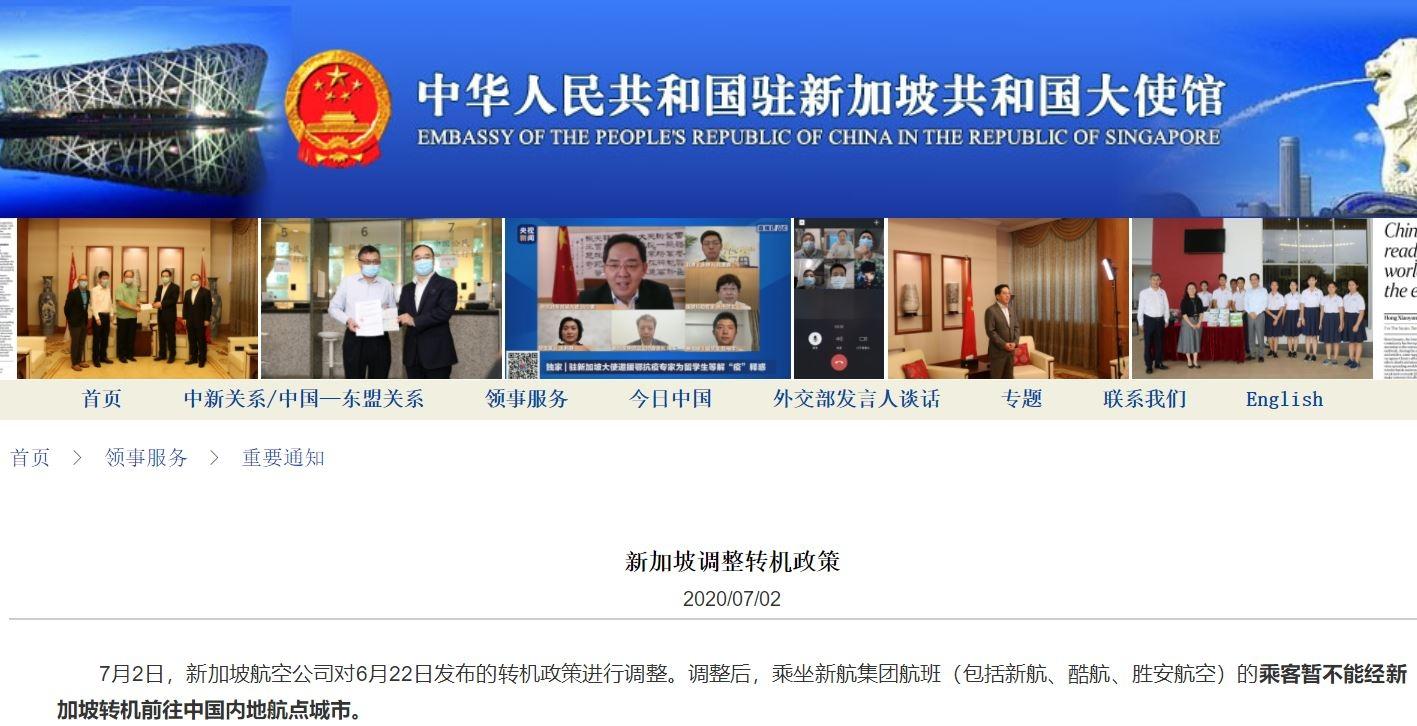 暫不能經新加坡中轉至內地 中使館:中國公民勿貿然赴新