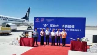 """萬米高空""""走鏢人"""" 山航對外承接貴重物品專機運輸服務"""