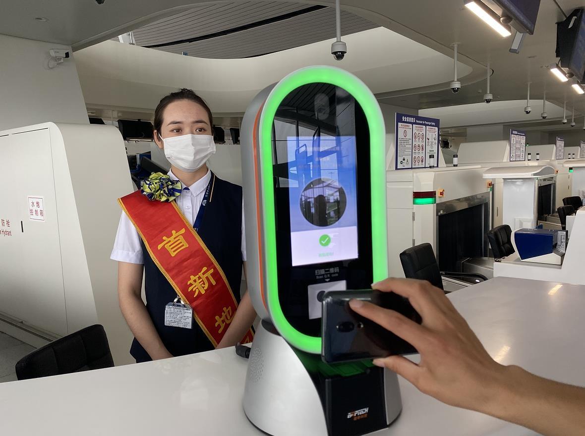 """大兴机场推进临时乘机证明 旅客全流程""""无纸化出行"""""""