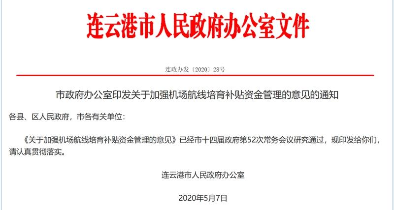 连云港市发布关于加强机场航线培育补贴资金管理的意见
