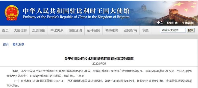 中国驻比利时大使馆:中国公民经比利时转机回国这些事情要注意!