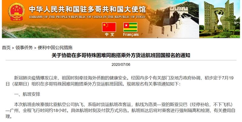 驻多哥使馆发布协助有困难同胞搭乘外方货运航班回国通知