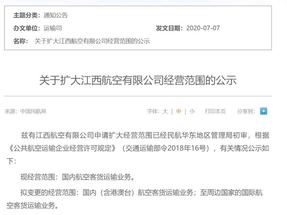 民航局:关于扩大江西航空有限公司经营范围的公示