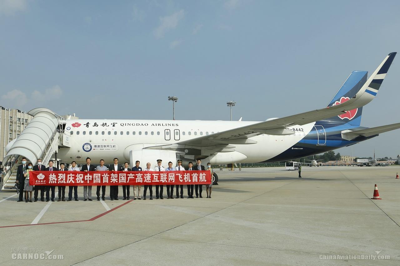 中国首架国产高速互联网飞机成功首航