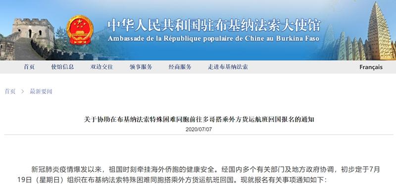 中国驻布基纳法索大使馆:组织特殊困难同胞搭乘外方货运航班回国