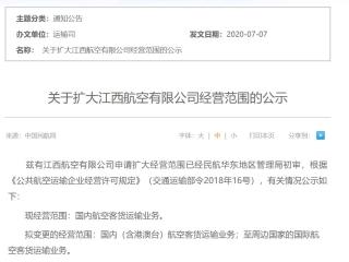 民航局:關于擴大江西航空有限公司經營范圍的公示