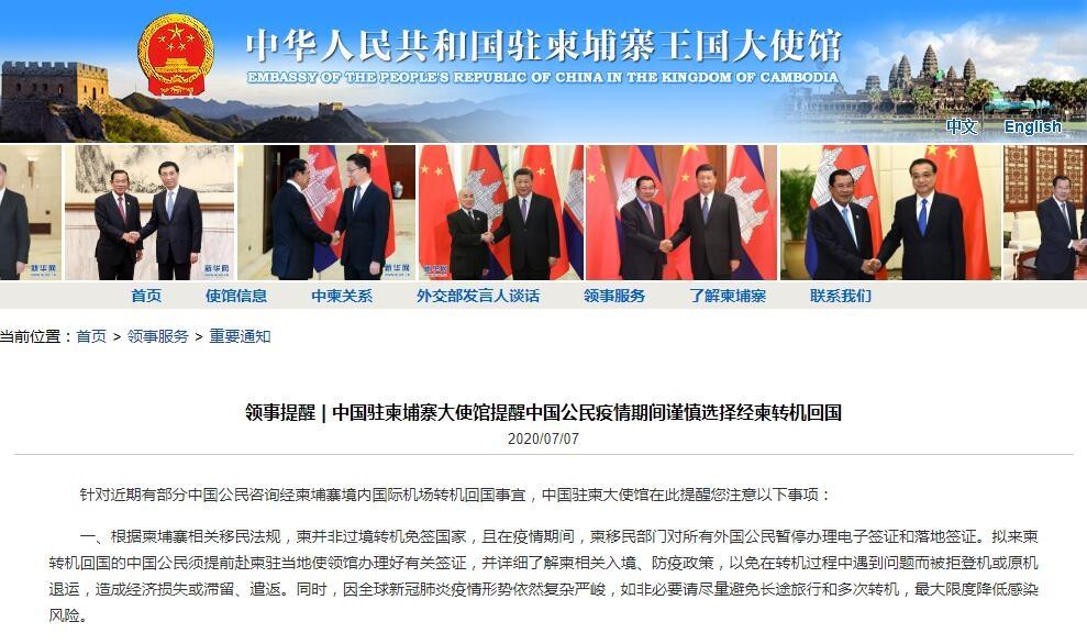 中国驻柬埔寨大使馆提醒同胞疫情期间谨慎选择经柬转机回国