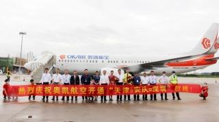 """全新航線!奧凱航空正式開通""""天津=安慶=深圳""""航線"""