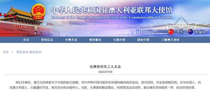 澳大利亚发布赴中国旅行风险 中使馆:可笑