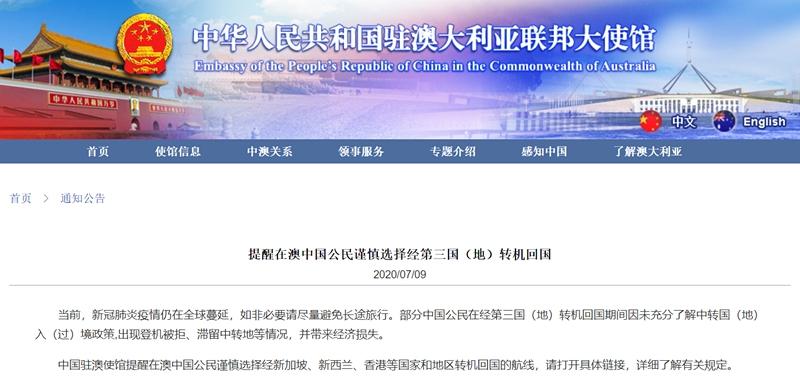 驻澳大利亚使馆提醒中国公民谨慎选择经第三国转机回国
