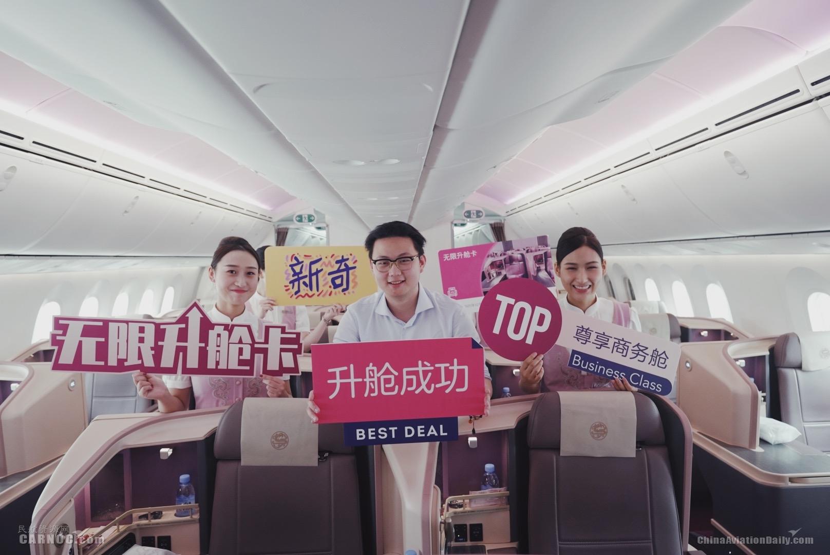 """吉祥航空""""无限升舱卡""""首日超6万人预定 已有近千名旅客成功升舱"""