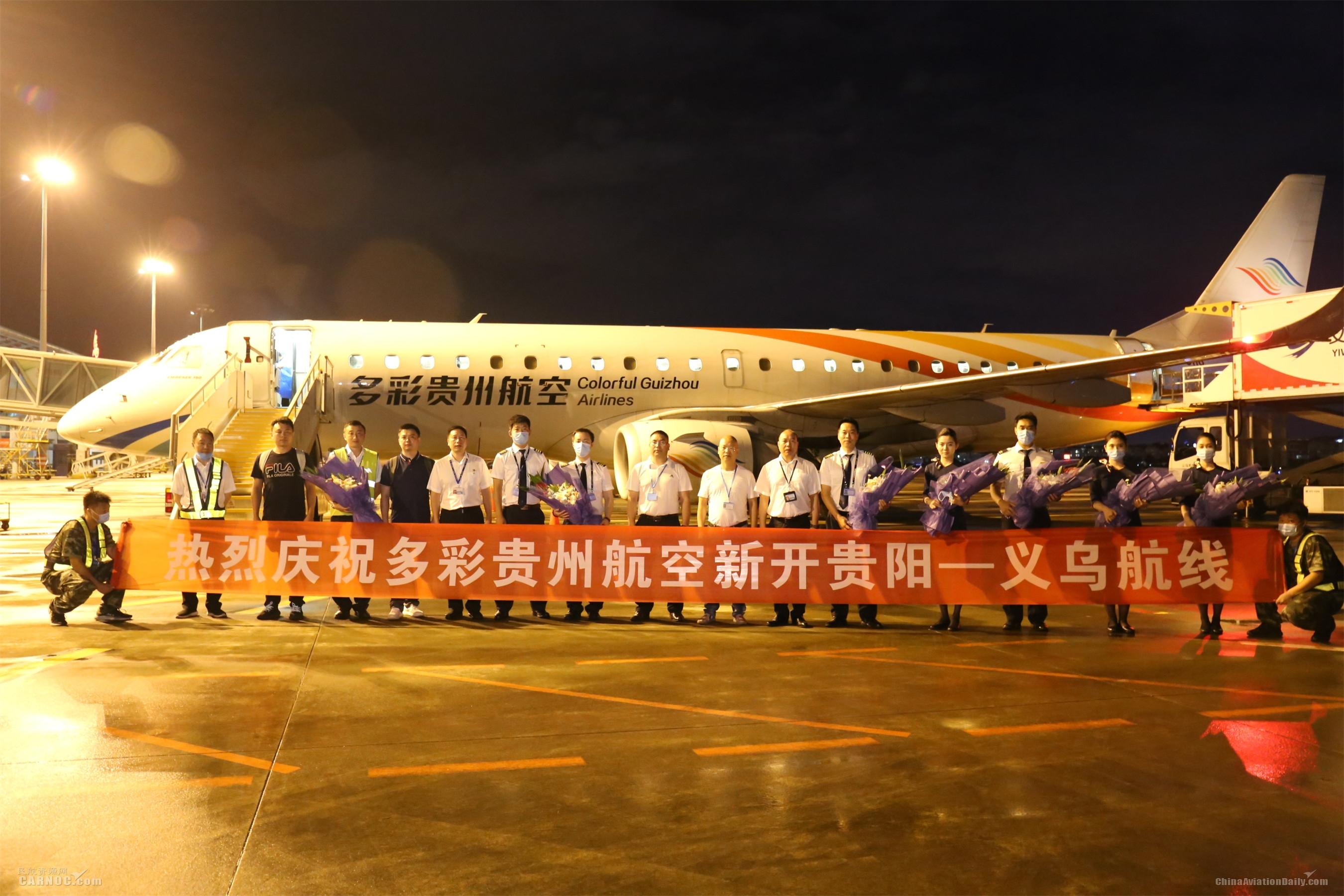 助力全面复工复产,多彩贵州航空开通贵阳-义乌航线