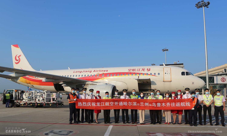 龙江航空哈尔滨—兰州—乌鲁木齐航线正式开通