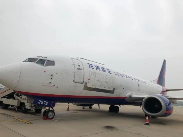 中原龙浩航空圆满完成首班危险品运输