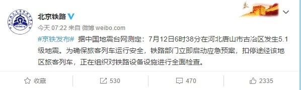 唐山5.1级地震 铁路部门扣停途经该地区旅客列车