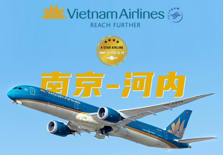越南航空7月18日恢复南京-河内航班