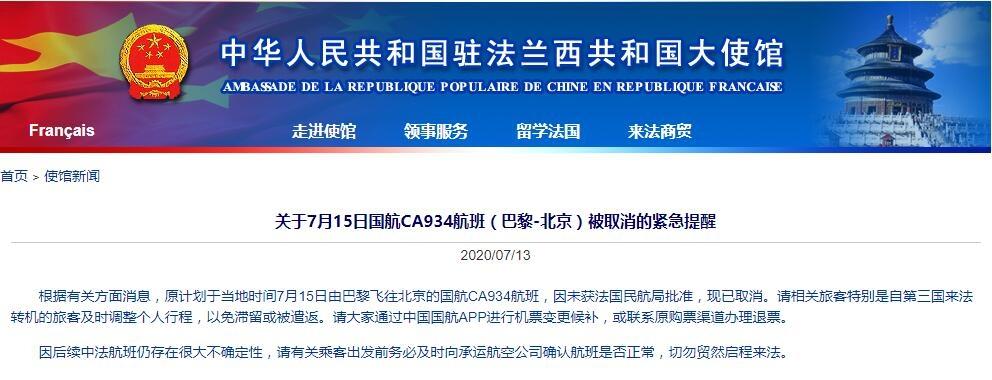 駐法使館:因未獲法國民航局批準 7月15日CA934航班(巴黎-北京)被取消