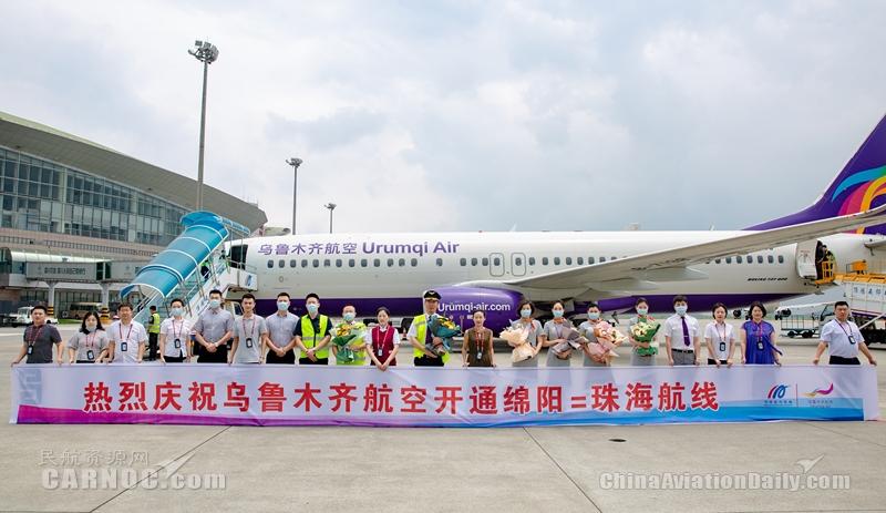 绵阳机场开通乌鲁木齐-绵阳-珠海航线
