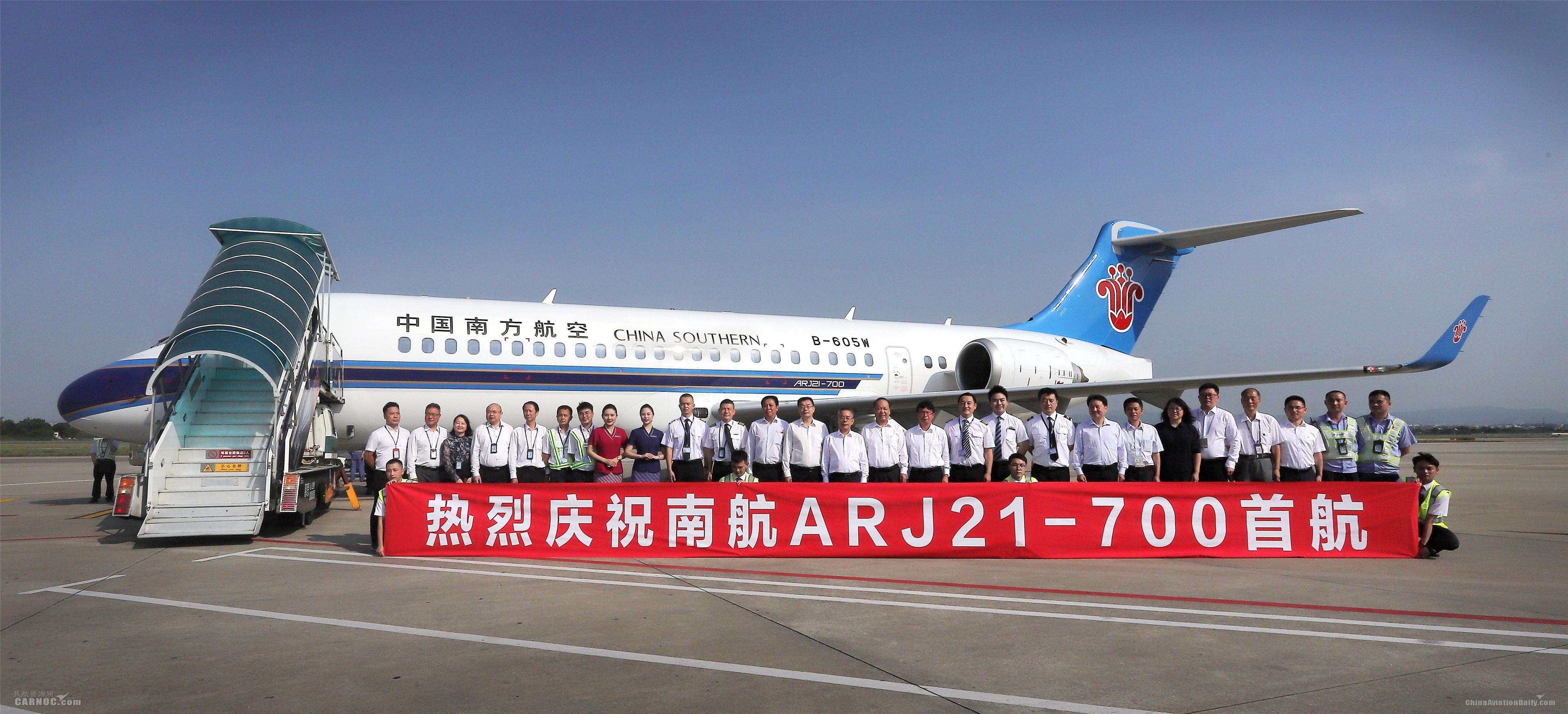 南航首架国产ARJ21飞机正式投入商业运营