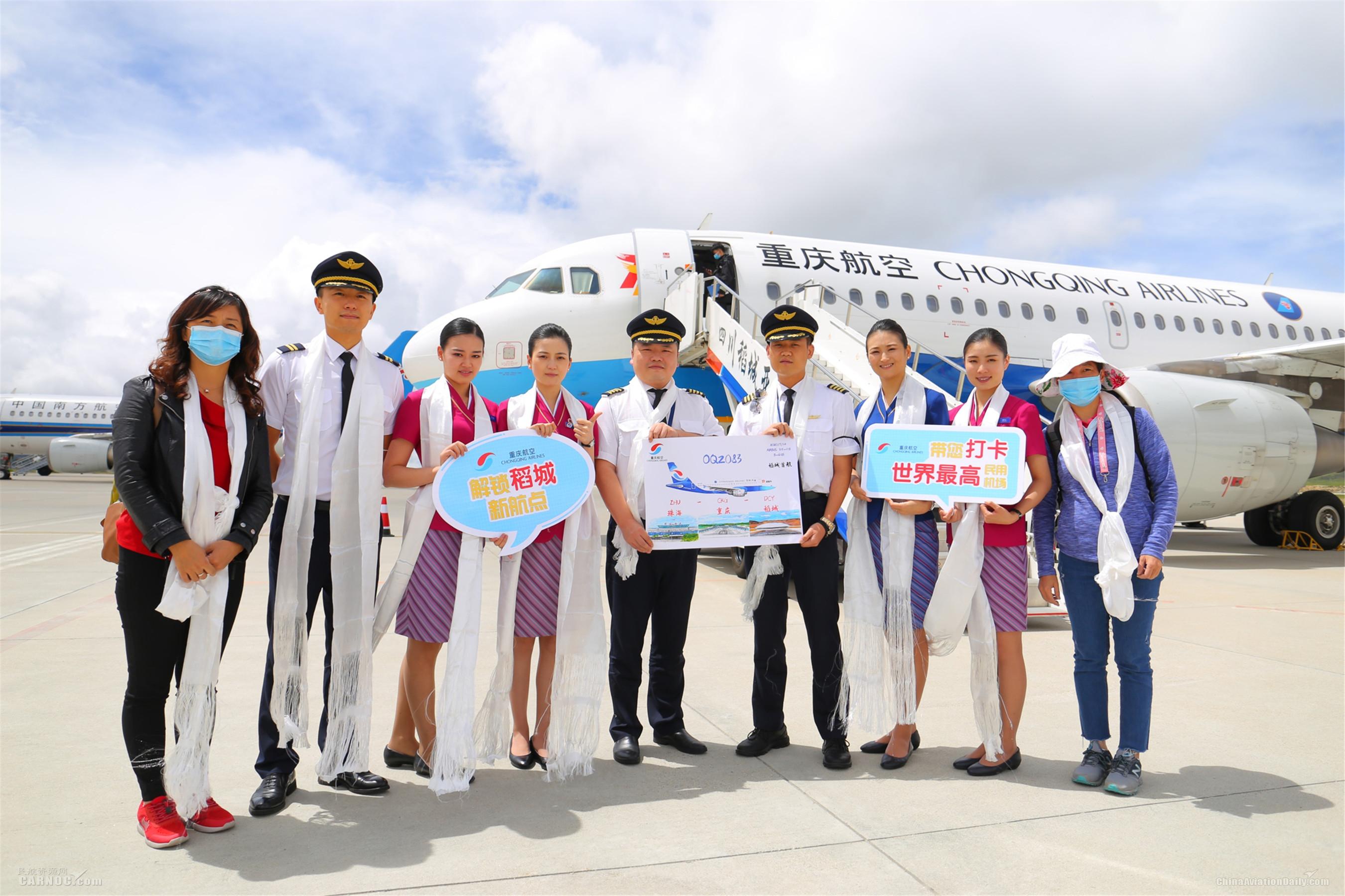 重庆航空开通珠海—重庆—林芝、珠海—重庆—稻城航线