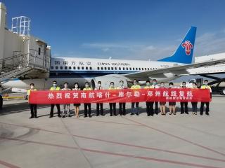 庫爾勒機場恢復喀什-庫爾勒-鄭州航線