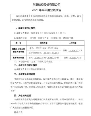 """數讀:華夏航空為何今年上半年""""一枝獨秀""""獲盈利?"""