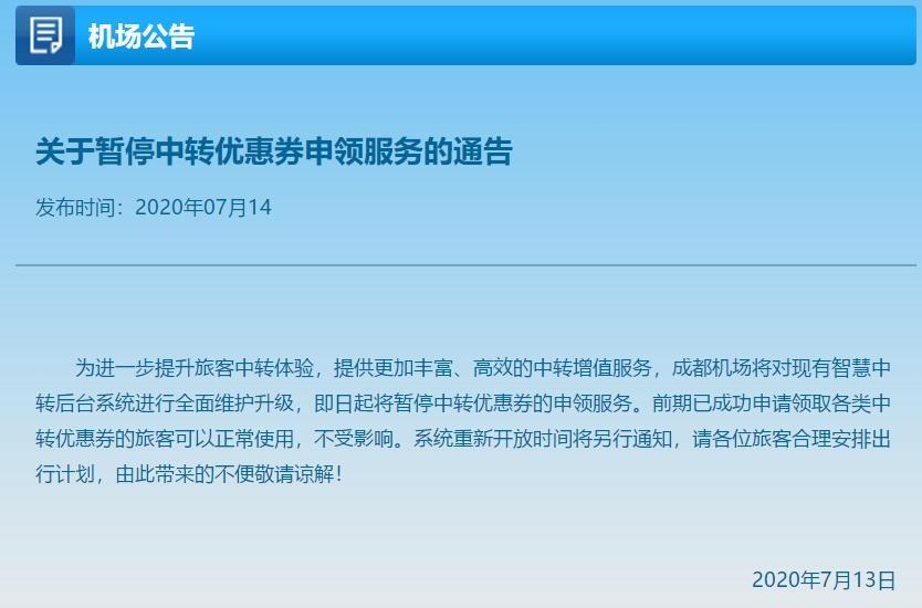 成都机场暂停中转优惠券申领服务
