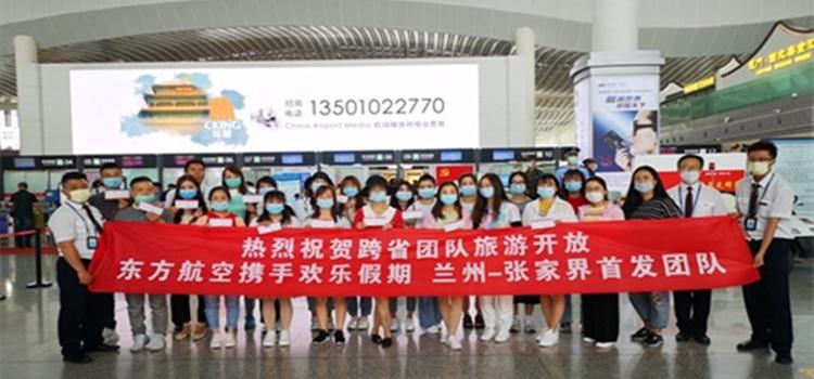 东航甘肃公司助力跨省游 迎来首发团