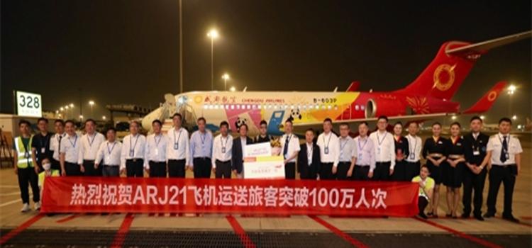 ARJ21飞机载客逾100万人次