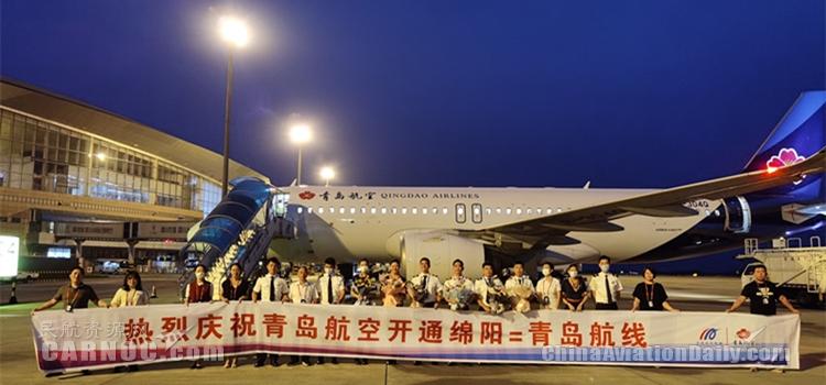 绵阳机场开通直飞青岛航线