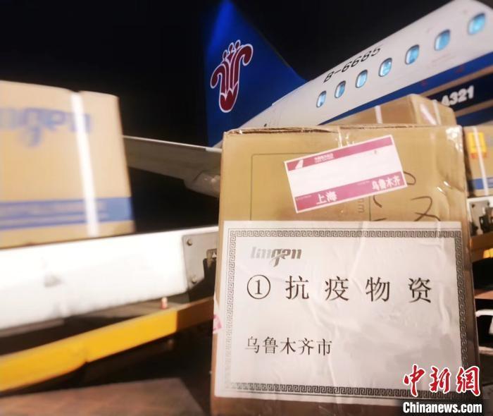 南航包機緊急承運1.46噸防疫物資從上海飛抵新疆