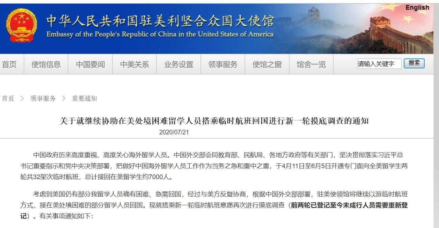 驻美使馆再调查留学生乘临时航班回国意愿