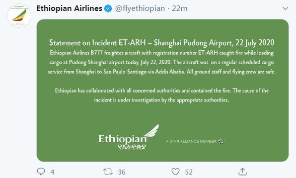 埃塞俄比亚航空声明:一架货机在浦东起火 事故原因调查中