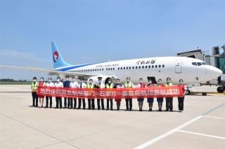 秦皇島機場新增廈門航線 助推地方旅游經濟回暖