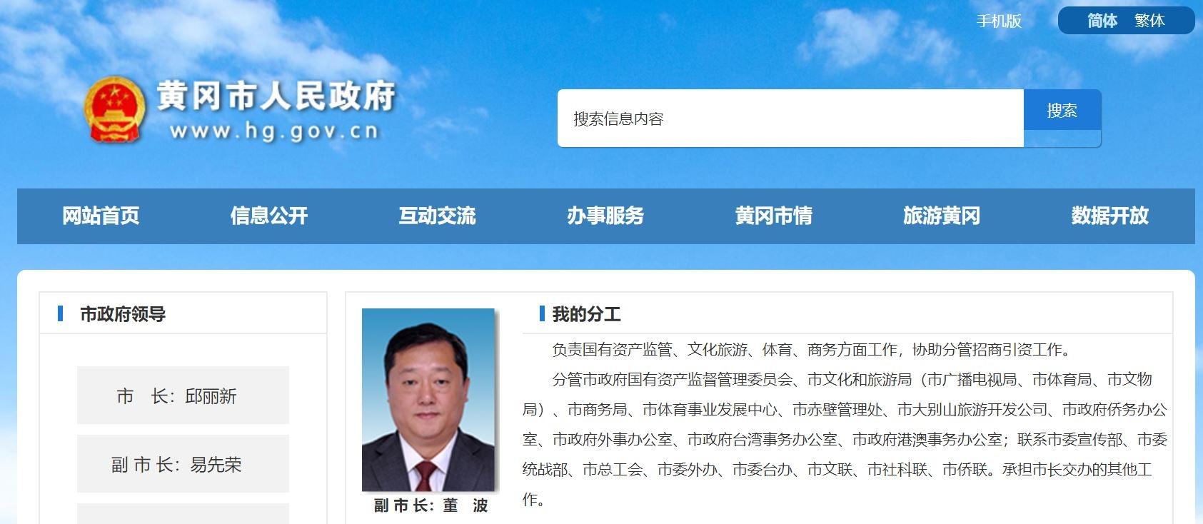 东航营销总监董波挂职担任黄冈市委常委、副市长