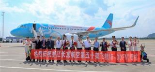 迎第50架飛機 長龍航空邁入中型航空公司行列