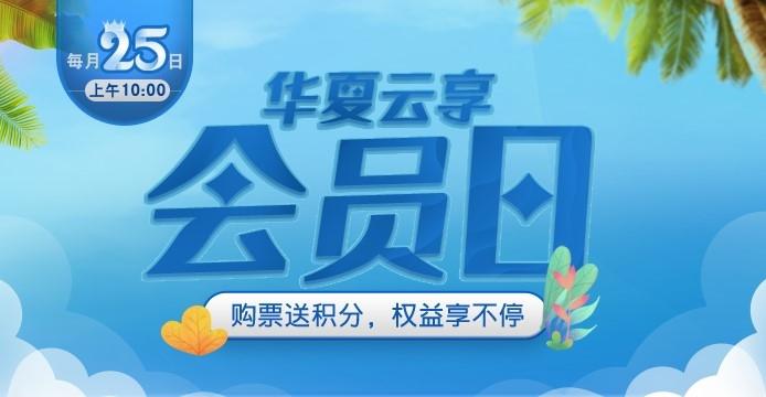 华夏航空开启首个会员日活动
