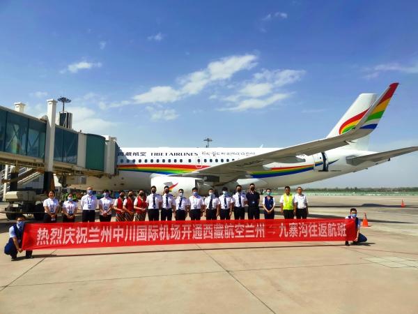 """西藏航空开通""""拉萨=兰州=九寨沟""""新航线"""