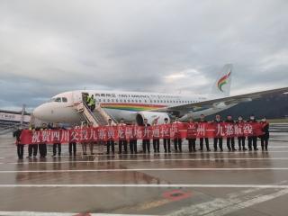 九黃機場新開拉薩-蘭州-九寨航線 已通達7個城市