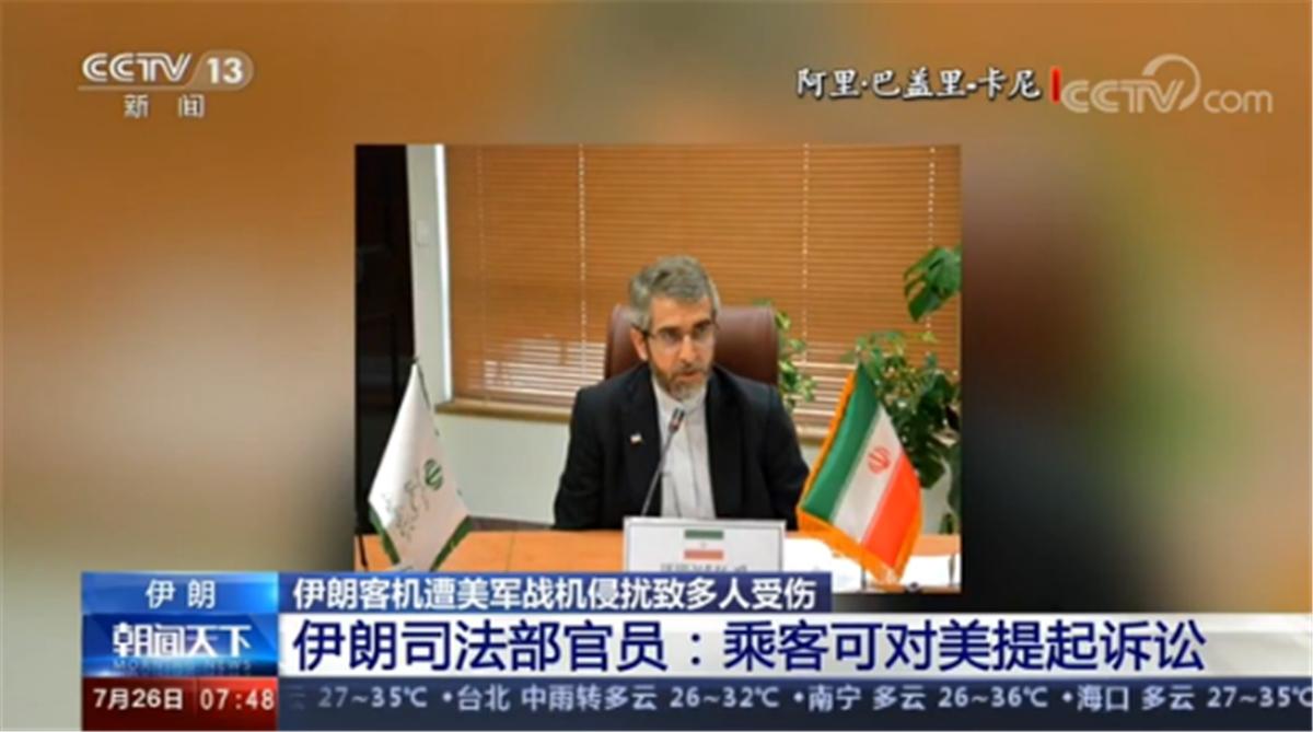 伊朗客机遭美军战机侵扰致多人受伤 伊朗司法部官员:乘客可对美提起诉讼