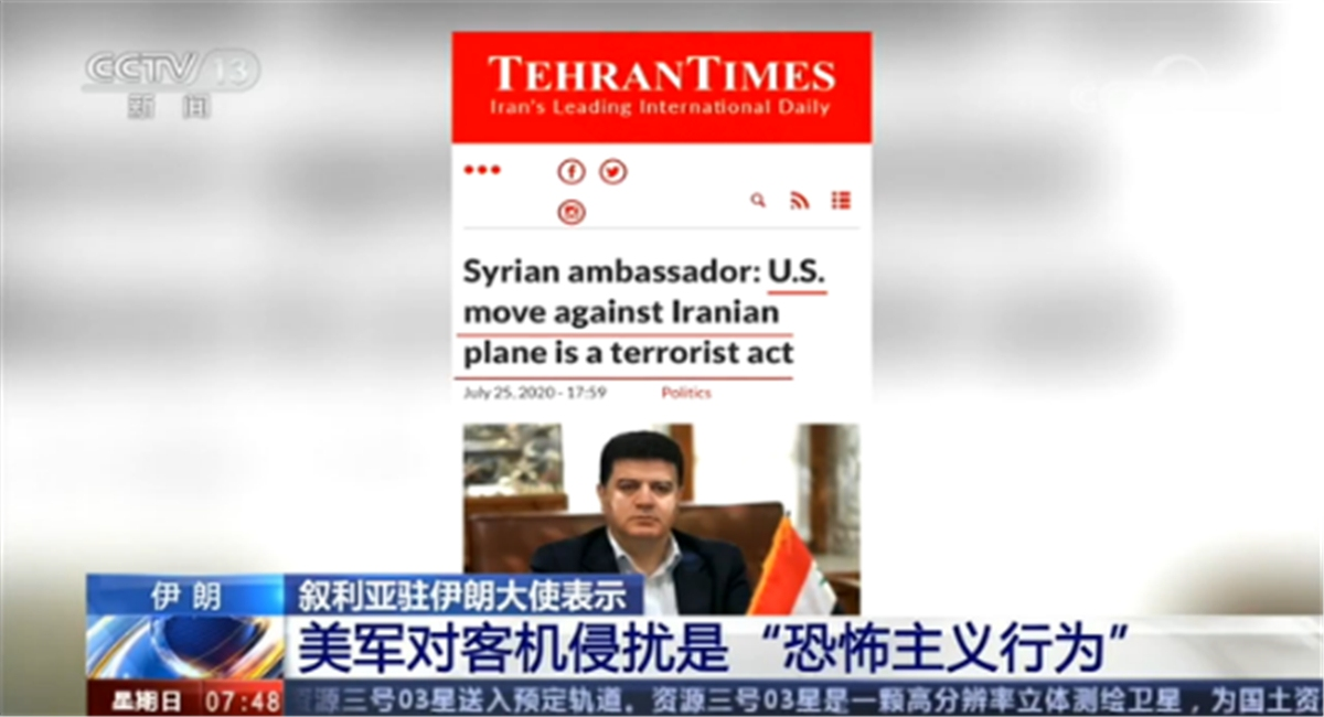 伊朗客机遭美军战机侵扰致多人受伤