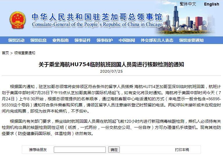 中国驻芝加哥总领事馆:乘坐临时航班回国人员需核酸检测