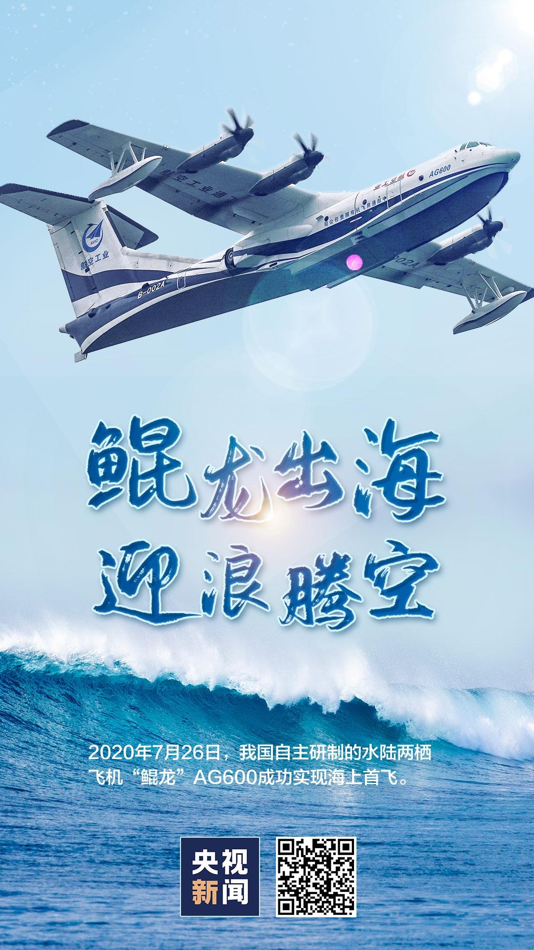 """国产大型水陆两栖飞机""""鲲龙""""AG600海上首飞成功"""