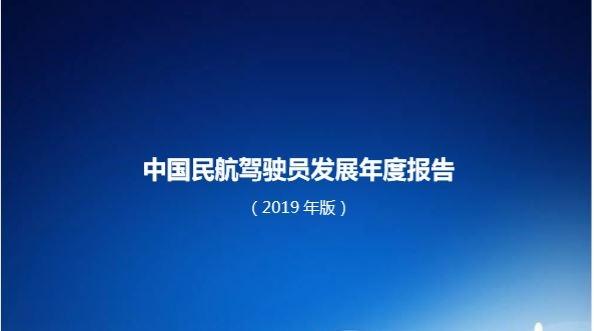 《2019中国民航驾驶员发展年度报告》:国内运输机长短缺问题明显趋于缓解