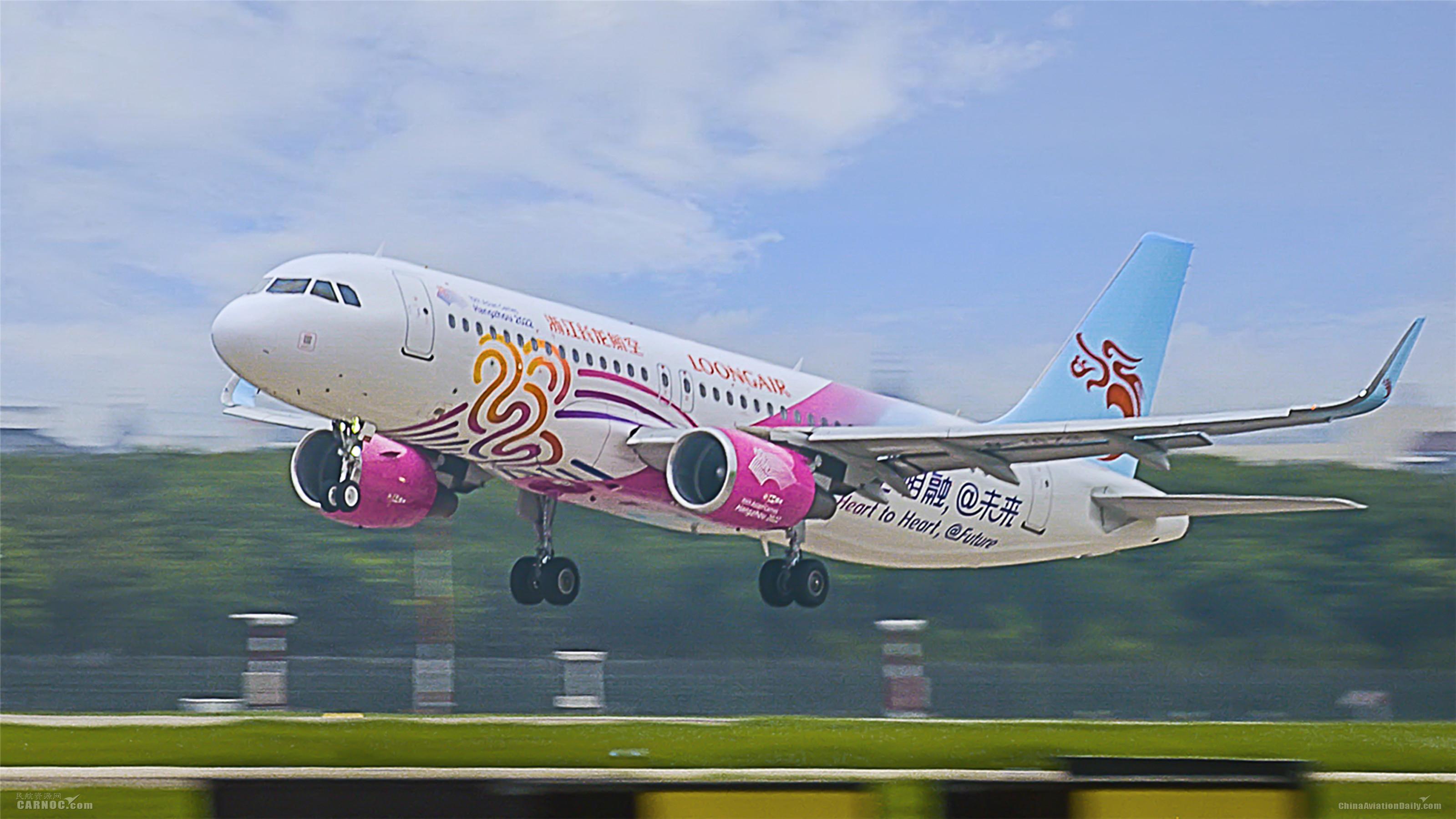 杭州亚运会彩绘机队亮相 长龙航空助力亚运航空客运服务