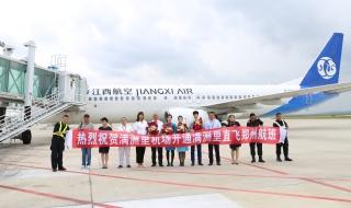 满洲里机场开通直飞郑州航线